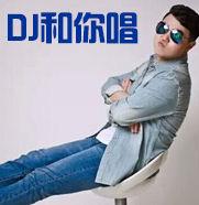 DJ和你唱