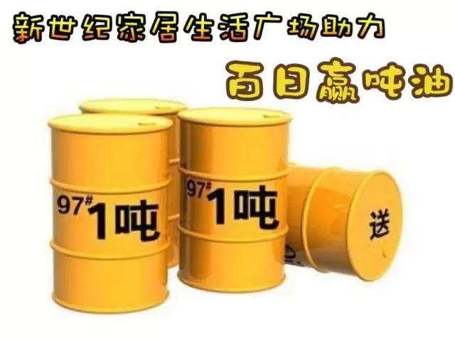 """万众瞩目的""""一吨油""""最终花落谁家?明日揭晓答案!"""