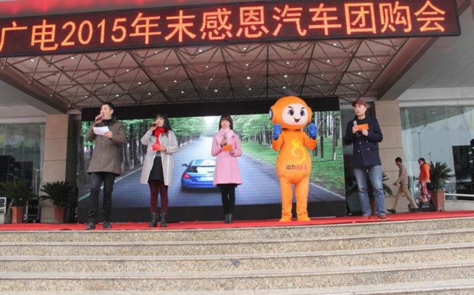 襄阳广电汽车团购会现场人气爆棚,疯抢的节奏!