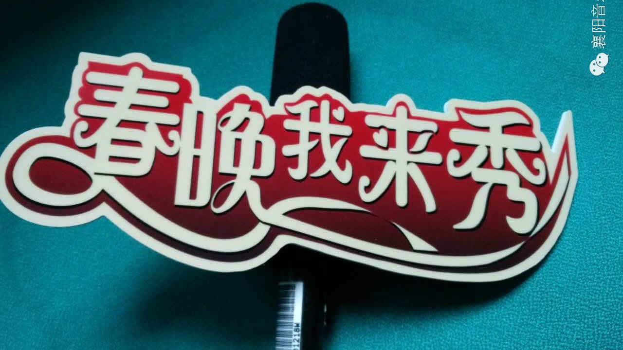 襄阳音乐广播邀你上春晚(四)
