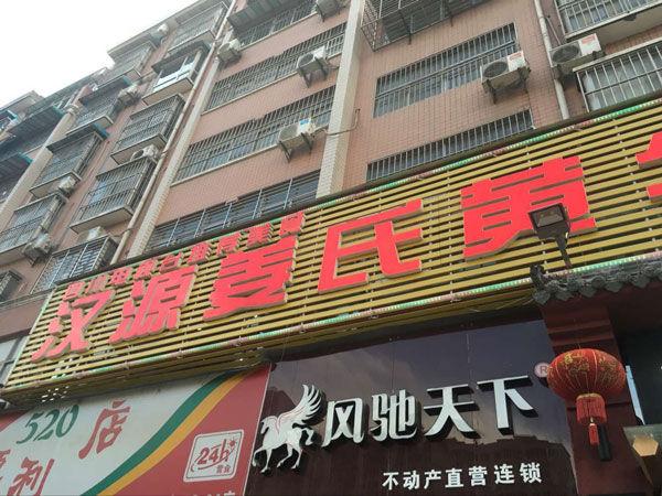 美食007 探店:汉源姜氏黄牛肉