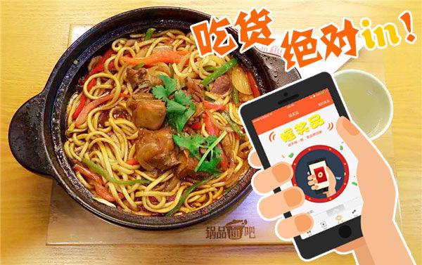 """做个有追求的吃货!下载""""视听襄阳""""手机APP,摇一摇就能免费吃面吧!"""
