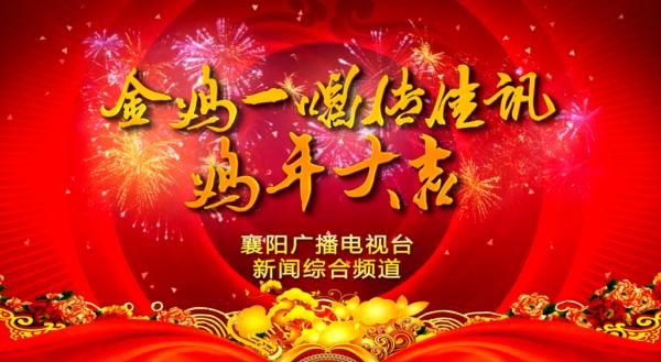 襄阳广播电视台新闻综合频道祝大家鸡年大吉!