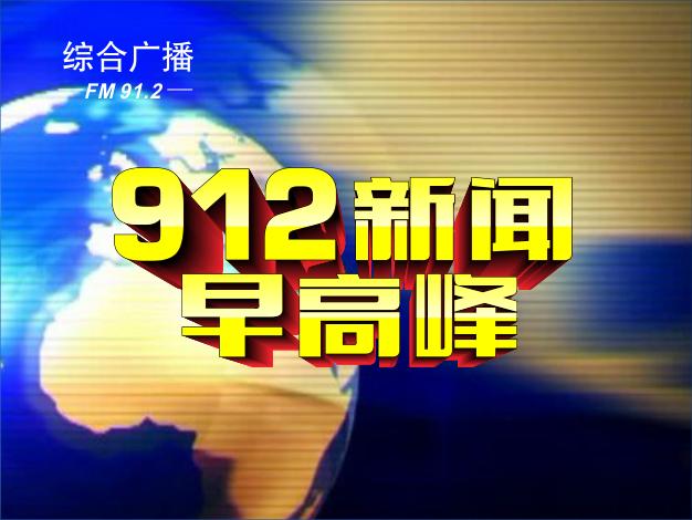 912新闻早高峰