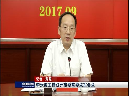 李乐成主持召开市委常委议军会议