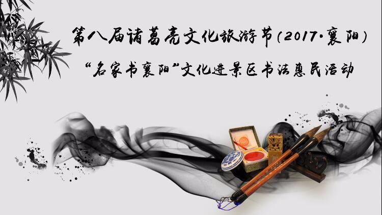 """【回放】 """"名家书襄阳""""文化进景区书法惠民活动"""