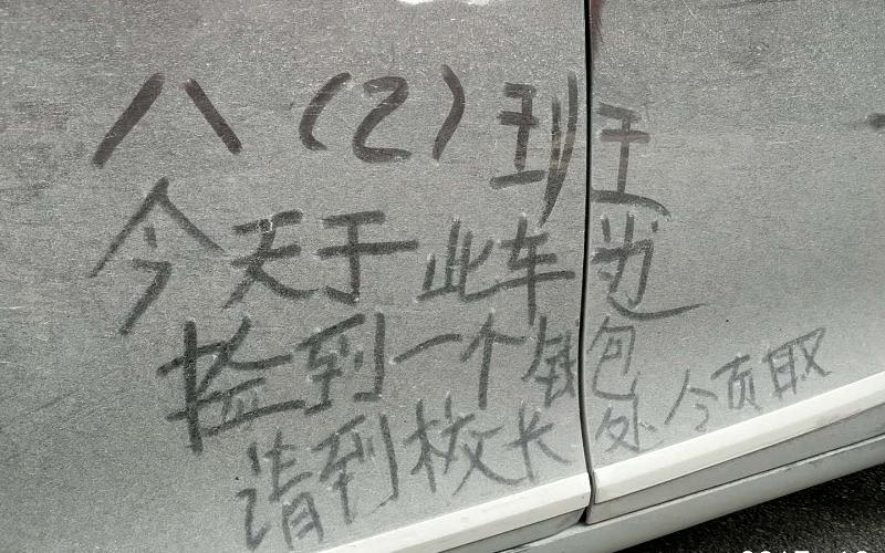"""襄阳学生机智车身""""留字"""" 物归原主失主感谢"""