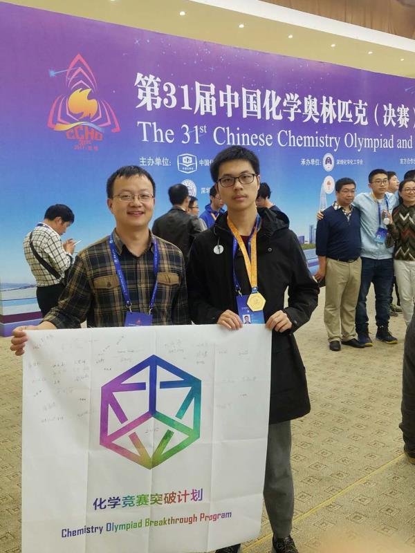 襄阳两学生奥赛获金牌