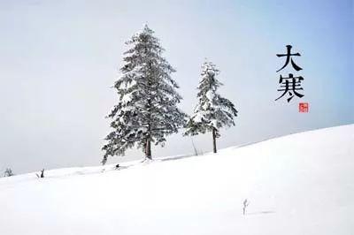 今日大寒:寒之至,春之始