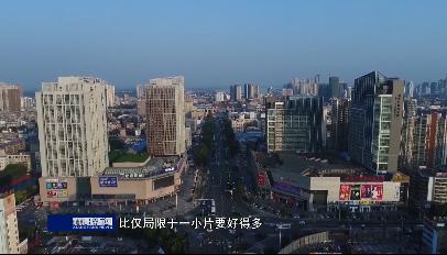 襄阳新闻 2018-12-11
