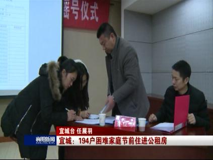 宜城:194户困难家庭节前住进公租房