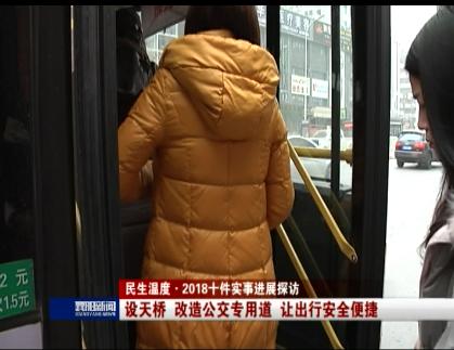 【民生温度·2018十件实事进展探访】设天桥 改造公交专用道 让出行安全便捷