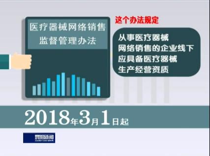 襄阳新闻 2018-03-01
