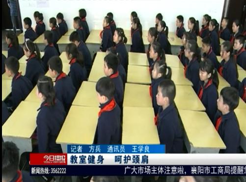 教室健身  呵护颈肩